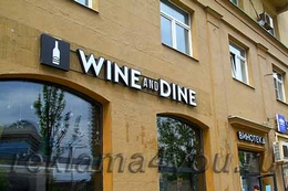 Вывеска Wine and Dine